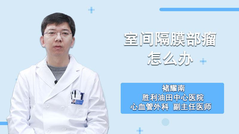 室間隔膜部瘤怎么辦