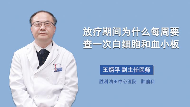 放疗期间为什么每周要查一次白细胞和血小板