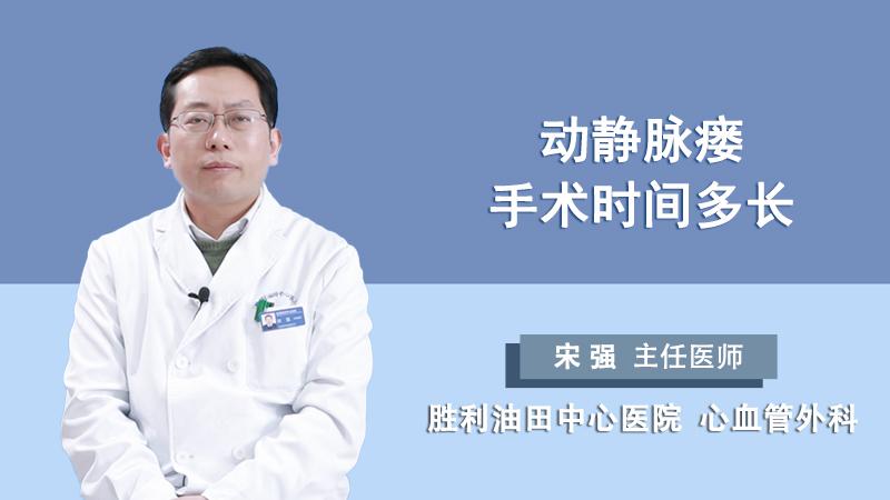 动静脉瘘手术时间多长