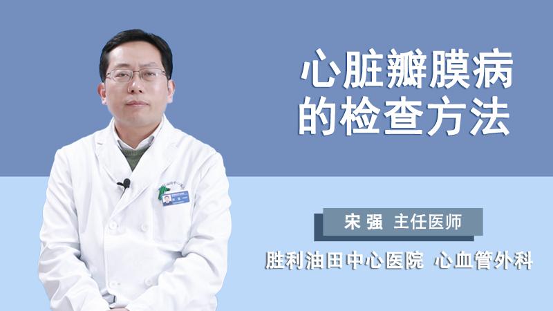 心脏瓣膜病的检查方法