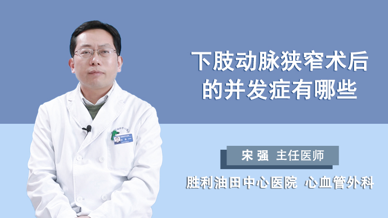 下肢动脉狭窄术后的并发症有哪些