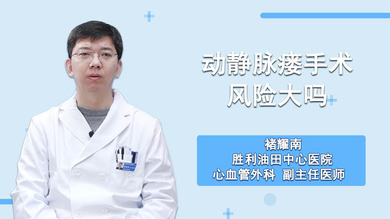 动静脉瘘手术风险大吗