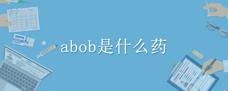 abob是什么药