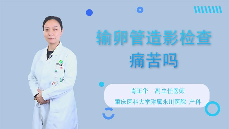 输卵管造影检查痛苦吗