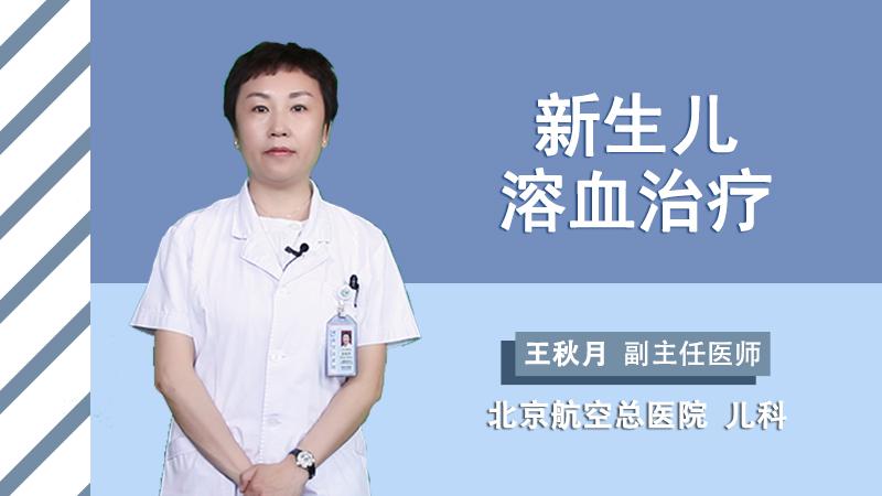 新生儿溶血治疗