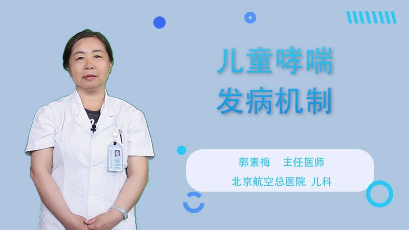 儿童哮喘发病机制