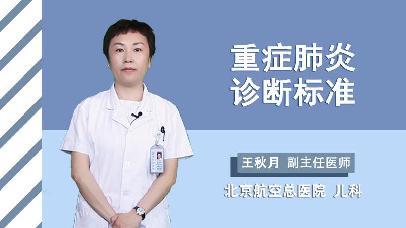重症肺炎诊断标准
