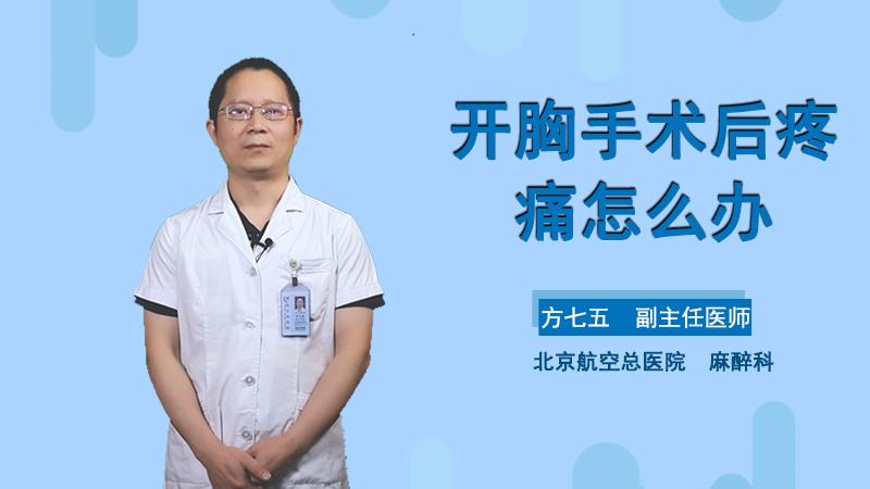 开胸手术后疼痛怎么办