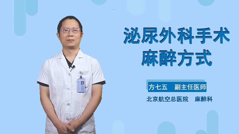 泌尿外科手术麻醉方式
