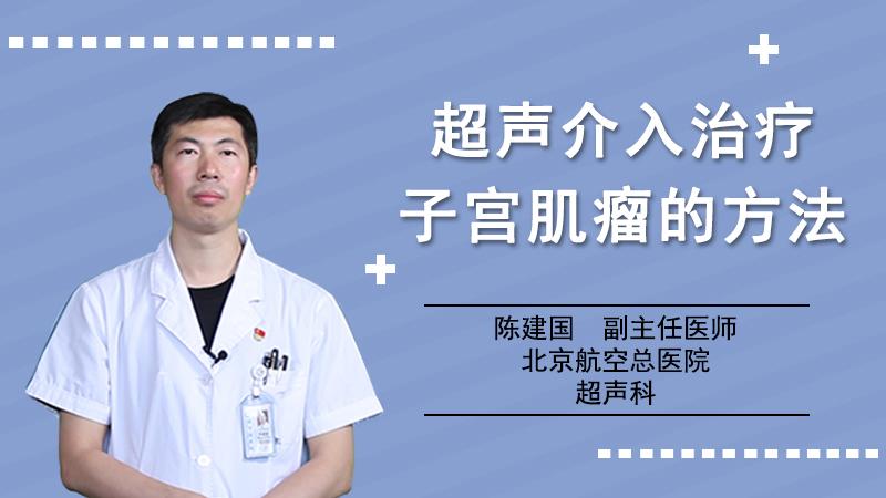 超声介入治疗子宫肌瘤的方法