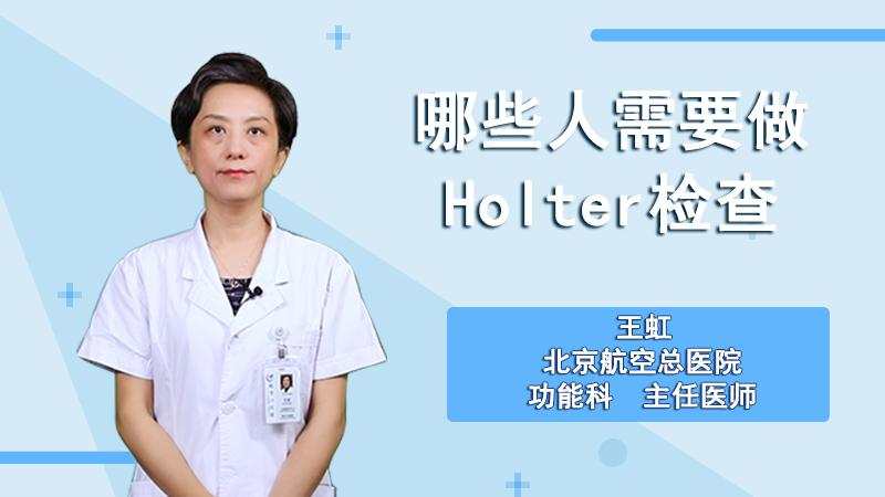 哪些人需要做Holter检查