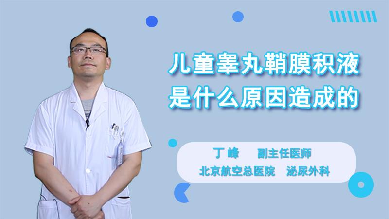 儿童睾丸鞘膜积液是什么原因造成的