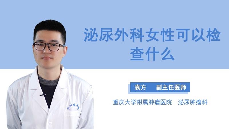 泌尿外科女性可以检查什么