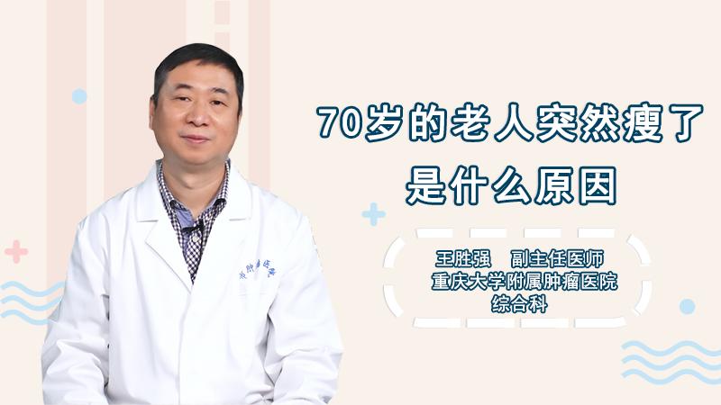 70岁的老人突然瘦了是什么原因