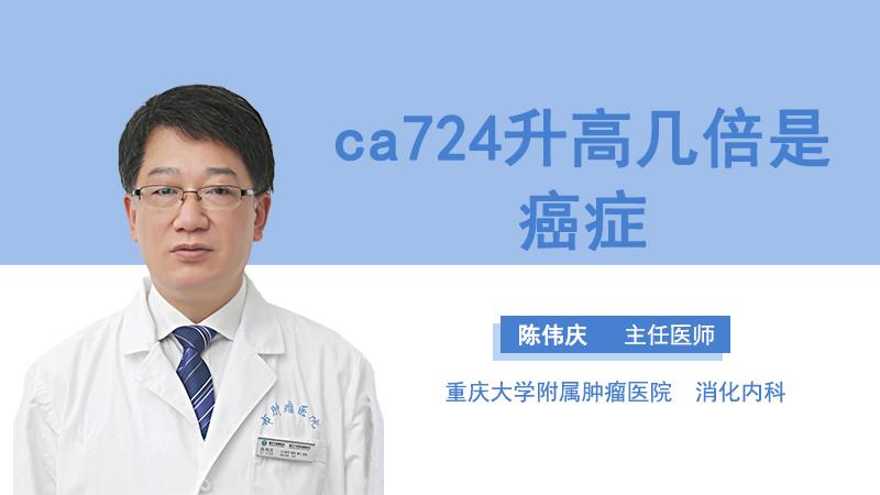 ca724升高几倍是癌症