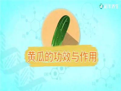 黄瓜的功效与作用