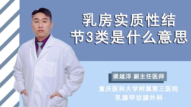 乳房实质性结节3类是什么意思