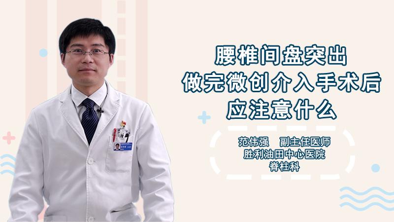 腰椎间盘突出做完微创介入手术后应注意什么
