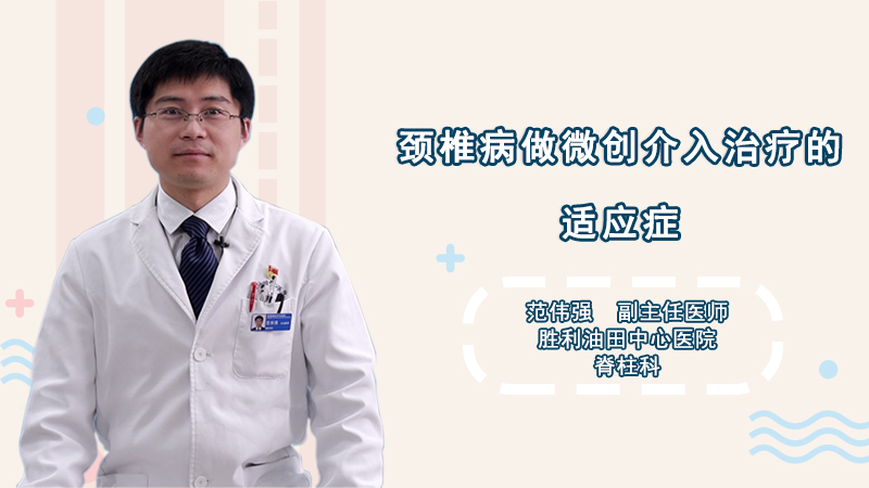 颈椎病做微创介入治疗的适应症