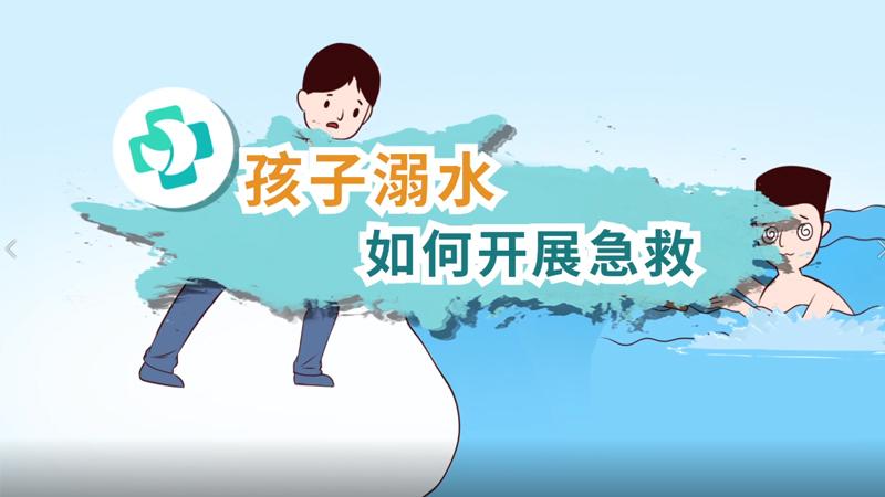 孩子溺水如何开展急救