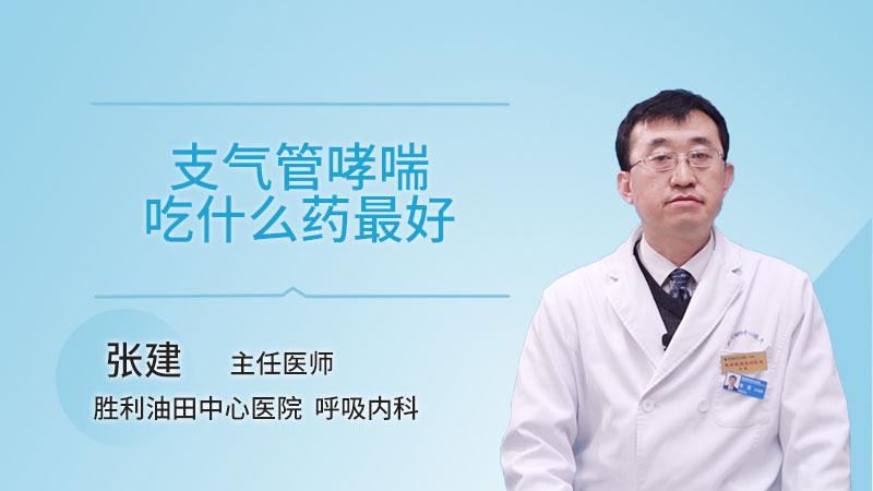 支气管哮喘吃什么药最好