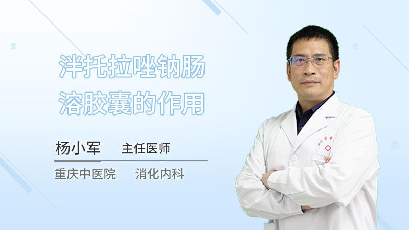 泮托拉唑钠肠溶胶囊的作用