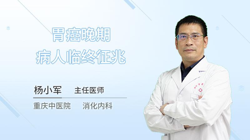 胃癌晚期病人临终征兆