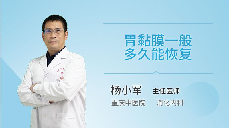 胃黏膜一般多久能恢复