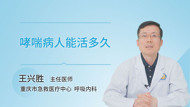 哮喘病人能活多久