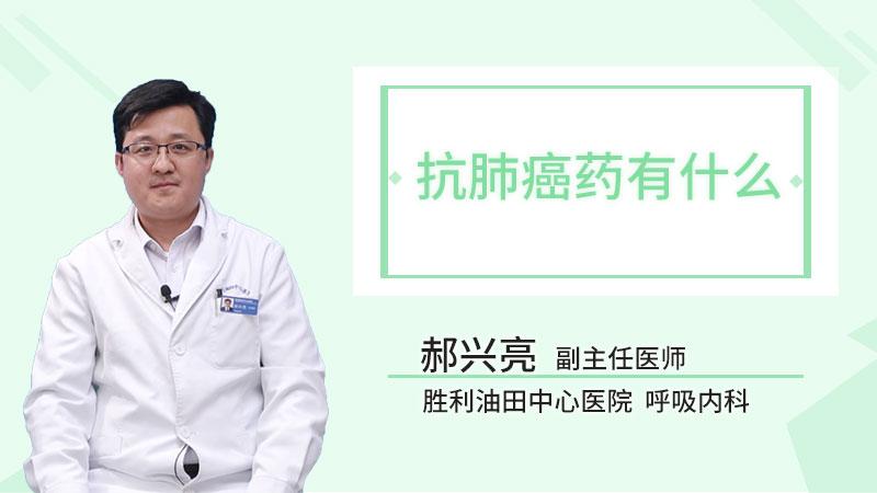 抗肺癌药有什么