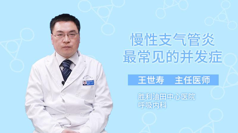 慢性支气管炎最常见的并发症