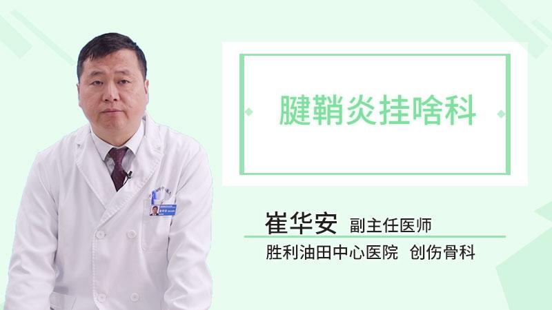 腱鞘炎挂啥科