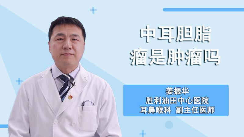 中耳胆脂瘤是肿瘤吗