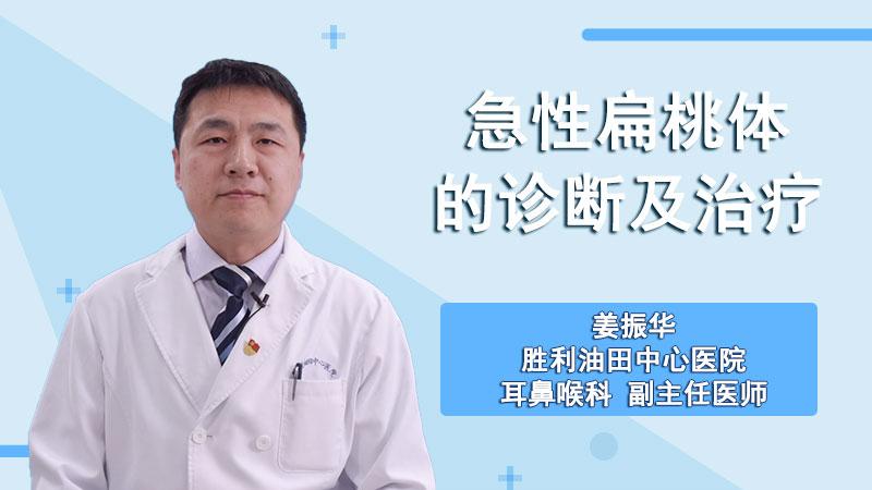 急性扁桃体的诊断及治疗