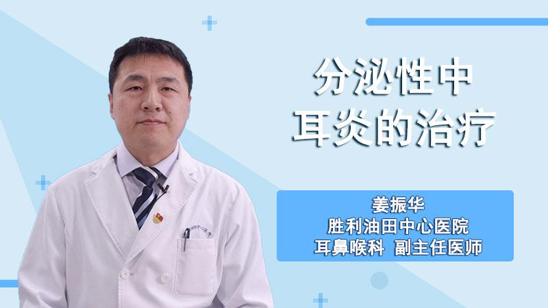 分泌性中耳炎的治疗