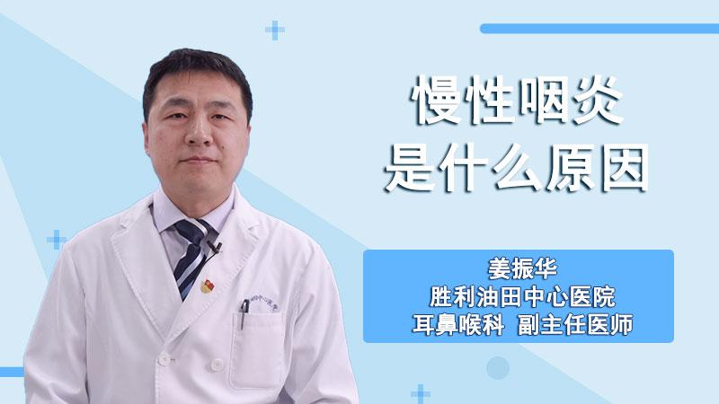 慢性咽炎是什么原因