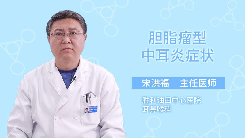 胆脂瘤型中耳炎症状
