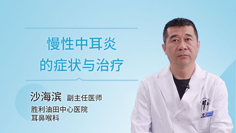 慢性中耳炎的症状与治疗