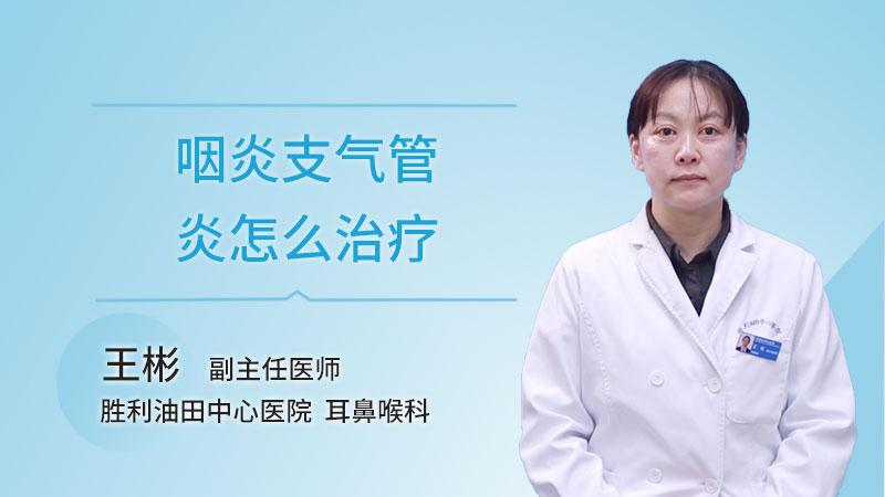 咽炎支气管炎怎么治疗
