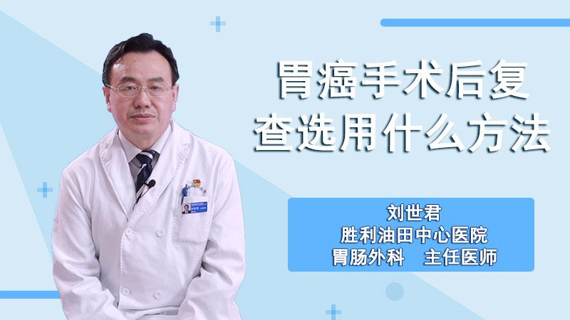 胃癌手术后复查选用什么方法