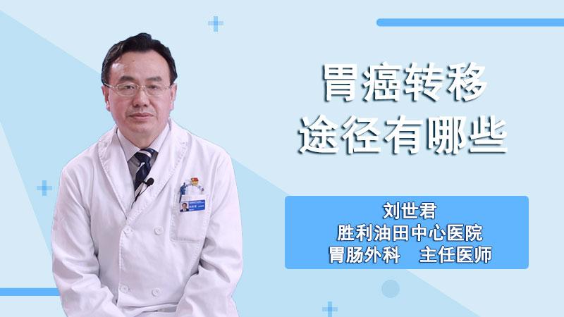 胃癌转移途径有哪些