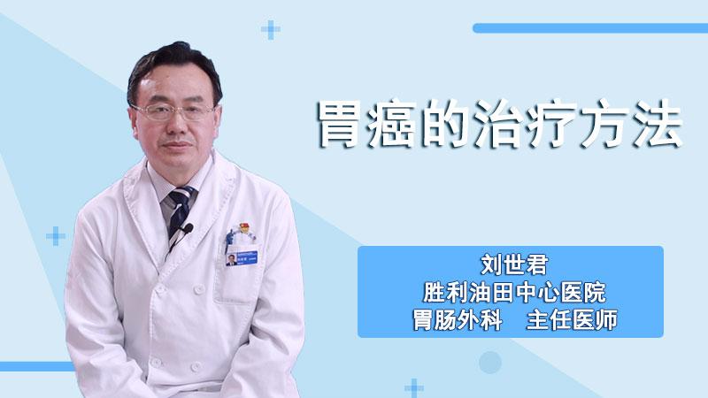胃癌的治疗方法