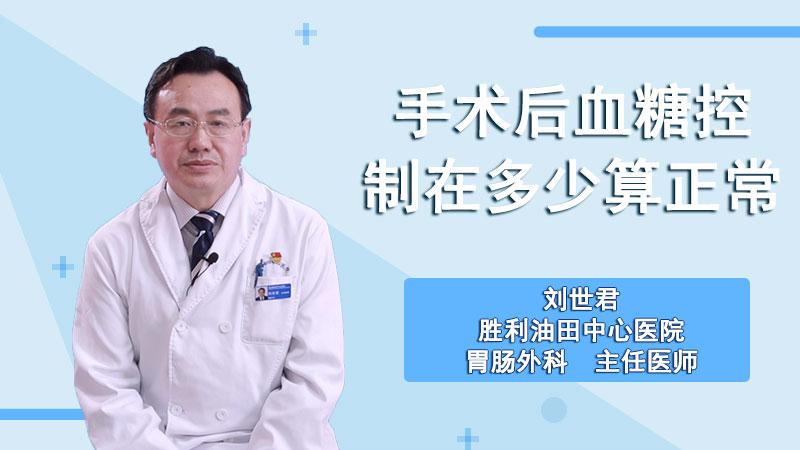 手术后血糖控制在多少算正常