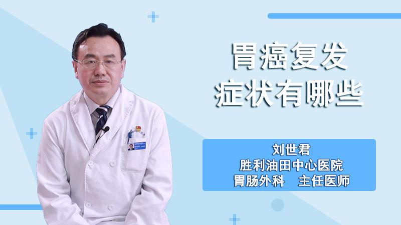 胃癌复发症状有哪些