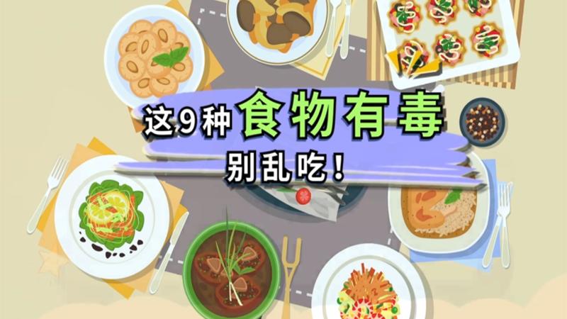 哪些食物有毒