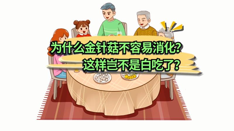 为什么金针菇不容易消化