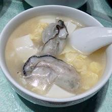 牡蛎豆腐羹